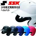 エスエスケイ 野球 軟式少年用両耳ヘルメット 【ジュニア】エアベンチレーション機能 軽量設計 C号球D号球対応 SSK H1000J