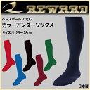 レワード 野球 カラーアンダーソックス ST-66L 靴下 25〜28cm REWARD