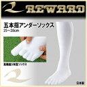 レワード 野球 五本指アンダーソックス 25〜28cm ST-67L 靴下 REWARD
