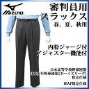 ミズノ 野球 審判用スラックス 高校野球 ボーイズリーグ 12JD4X21 MIZUNO