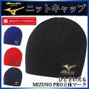 ミズノ 帽子 ミズノプロ ニットキャップ 12JW5B01 MIZUNO ブレスサーモ素材 MIZUNO PRO立体マーク