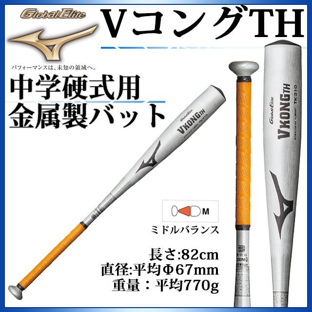 ミズノ野球中学硬式用バットVコングTH1CJMH60782MIZUNO82cmミドルバランス