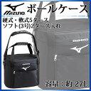 ミズノ 野球 ボールケース 1FJB6021 MIZUNO