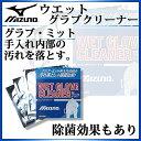 ミズノ 野球 グラブクリーナー シート 10個入り 2ZG581 MIZUNO