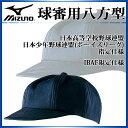 ミズノ 審判帽子 球審用八方型 52BA808 MIZUNO 高校野球 ボーイズリーグ アンパイア用品 キャップ