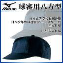 ミズノ 審判帽子 球審用八方型 52BA809 MIZUNO 高校野球 ボーイズリーグ アンパイア用品 後メッシュ キャップ
