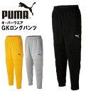 プーマ サッカーキーパーウエア GKロングパンツ パッド付き PUMA 862213