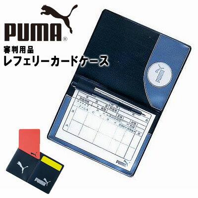 ネコポスプーマサッカー審判用品レフェリーカードケースPUMA880699