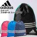 アディダス サッカーシューズ袋 フットボール シューズケース adidas BJY23