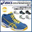 asics アシックス バスケットボールシューズ バッシュ ゲルプライムショット GELPRIMESHOT SP3 ジュニア ミニバス 子供用 TBF135