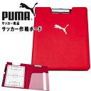 プーマ サッカー 作戦ボード PUMA 052494