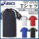 アシックス Tシャツ 半袖 XA113N asics 男女兼用【ユニセックス】
