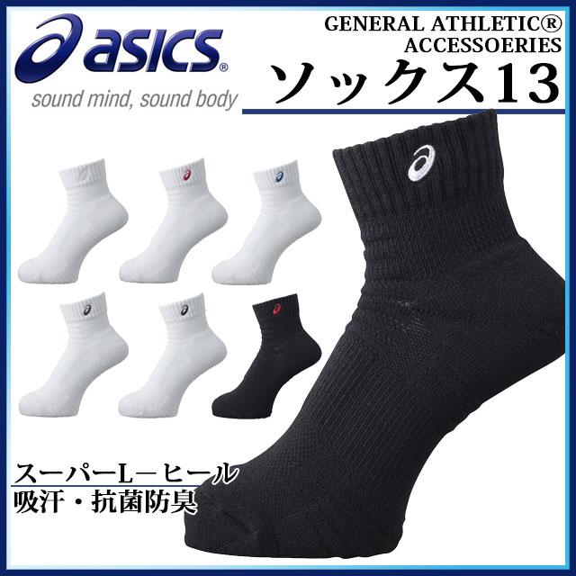 ネコポス アシックス 靴下 ソックス13 XAS155 asics 吸汗 抗菌・防臭 スーパーL−ヒール