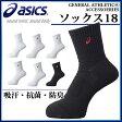 アシックス 靴下 ソックス18 XAS255 asics 吸汗 抗菌・防臭 スーパーL−ヒール