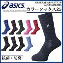 アシックス 靴下 カラーソックス25 XAS357 asics 抗菌・防臭 スーパーL−ヒール