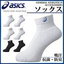 アシックス 靴下 ソックス XAS454 asics