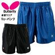 バタフライ 卓球 Vo・パンツ 男女兼用モデル BUTTERFLY 51770