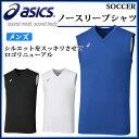 アシックス トレーニングシャツ ノースリーブシャツ XS6547 asics 吸汗速乾 UVケア 【男女