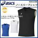 アシックス (asics) ジュニア ノースリーブシャツ XS6629サッカー プラクティスシャツ