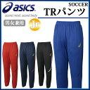 アシックス トレーニングパンツ XST434 asics サッカー【ジュニアにも対応】