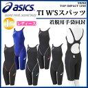 asics アシックス スイミングウェア 競泳用水着 TI WSスパッツ FOR COMPE 速く泳ぐ レディース 女性用 ジュニア 子供用 ALS529