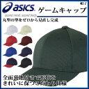 アシックス 帽子 ゲームキャップ BAC017 asics 丸型六方 角ツバタイプ