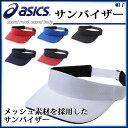 アシックス 帽子 サンバイザー BAC102 asics サ...