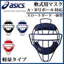 アシックス キャッチャーズギア 軟式用マスク(A・B号ボール対応) BPM460 asics 軽量タイプ