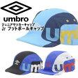 ☆ アンブロ ジュニアサッカーキャップ JR フットボールキャップ スポーツ帽子 UMBRO UJS2608J ☆