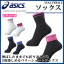 asics アシックス レディース バレーボール ソックス 靴下 女性用 XWS513