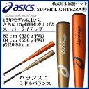 アシックス (asics) ス-パーライテッザ 軟式用金属製バット BB3033軟式野球 金属バット