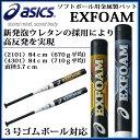 アシックス ソフトボール用金属製バット EXFOAM BB5300 asics エクスフォーム 【3号ゴムボール対応】