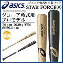 アシックス 木製バット 軟式用 スターフォース BB8231 asics 少年用 ジュニア 野球【78cm/630g平均】