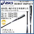 アシックス ジュニア軟式用金属製バット BURST IMPACT BB8424 asics バーストインパクト 【ミドルバランス】