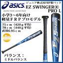 アシックス (asics) ジュニア イージースウィンガー プロ L 軟式用FRP製バット BB8523軟式野球 少年バット