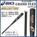 アシックス 野球 硬式バット 金属 グランドフレックス BB8801 asics 中学硬式 ゴールドステージ【ミドルバランス】