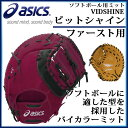 アシックス ソフトボール用 ファーストミット ビットシャイン BGS6XF asics 一塁手