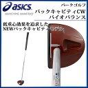 アシックス パークゴルフクラブ バックキャビティCW バイオバランス GGP114 asics