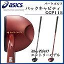 アシックス (asics) バックキャビティ GGP115 GGP115パークゴルフ クラブ