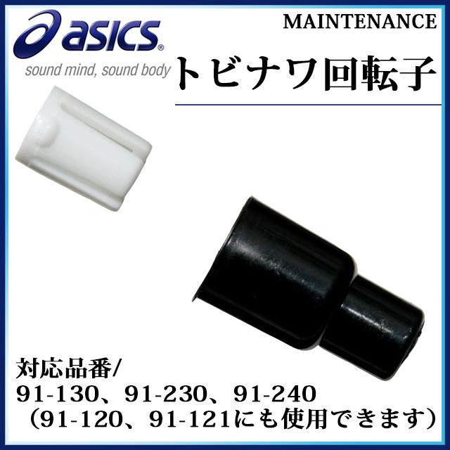 アシックス メンテナンス用品 トビナワ回転子 CR9391 asics パーツ