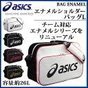asics アシックス スポーツバッグ エナメルバッグ エナメルショルダーバックL EBA511