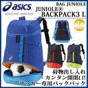 アシックス リュック JUNIOLEⓇ BACKPACK3 L EBA621 asics サッカー専用バックパック 【ジュニア】【容量:約30L】