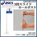 アシックス グラウンドゴルフ備品 3段スライドホールポスト GGG060 asics 伸縮自在!