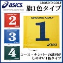 asics アシックス グランドゴルフ 旗1色タイプ ナンバーフラッグ GGG065