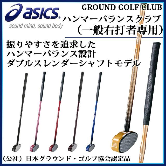 アシックス グラウンドゴルフクラブ ハンマーバランスクラブ GGG184 asics ダブルスレンダーシャフトモデル 【一般右打者専用】