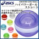 アシックス グラウンドゴルフ ハイパワーボール ストレート GGG330 asics 直進性を向上