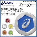 アシックス グラウンドゴルフアクセサリー マーカー GGG5...