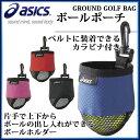 アシックス ボールポーチ グラウンドゴルフ GGG848 a...