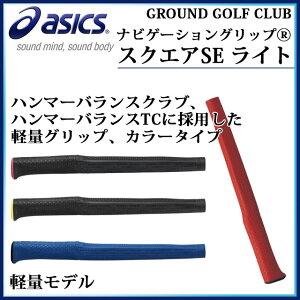 アシックス グリップ グラウンドゴルフ スクエアSE ライト GGG940 asics 軽量