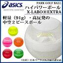 アシックス パークゴルフ ハイパワーボールX-LABOⓇ EXTRA ハード GGP30...